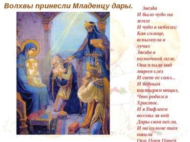 Волхвы принесли Младенцу дары.  Звезда И было чудо на земле И чудо в небес...