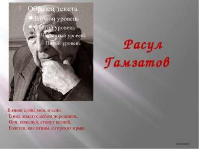 . Расул Гамзатов Возьми слова мои, и если В них землю с небом породнишь, Они,...
