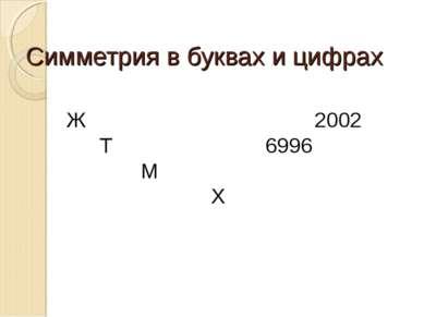 Ж 2002 Т 6996 М Х Симметрия в буквах и цифрах