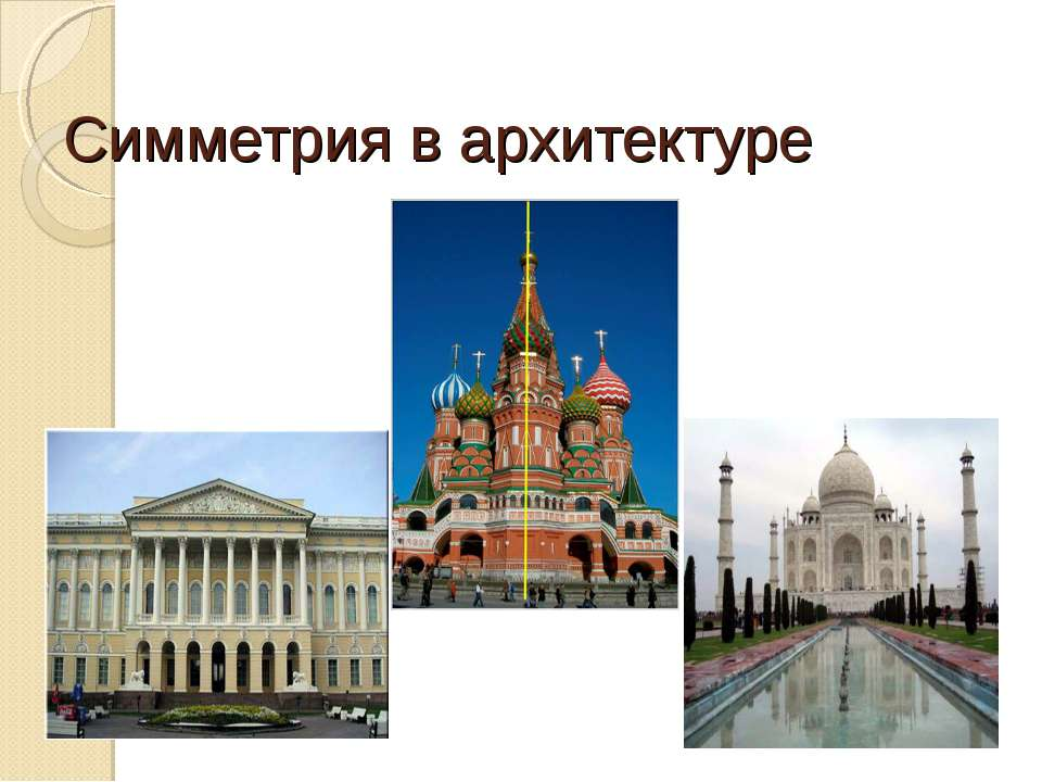 Симметрия в архитектуре