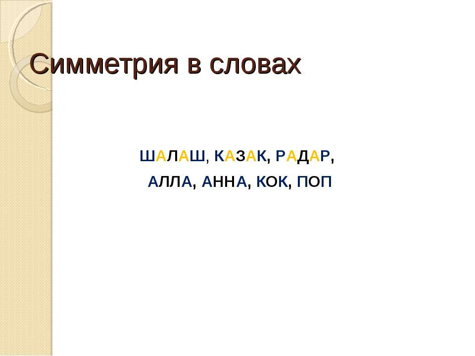 ШАЛАШ, КАЗАК, РАДАР, АЛЛА, АННА, КОК, ПОП Симметрия в словах