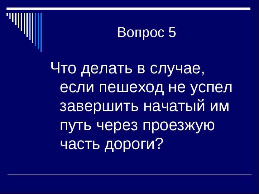 Вопрос 5 Что делать в случае, если пешеход не успел завершить начатый им путь...