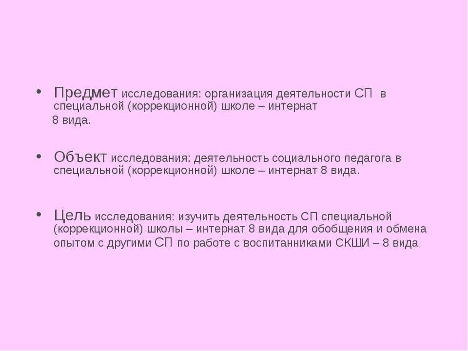 Предмет исследования: организация деятельности СП в специальной (коррекционно...