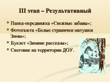 III этап – Результативный Папка-передвижка «Снежные забавы»; Фотогазета «Белы...