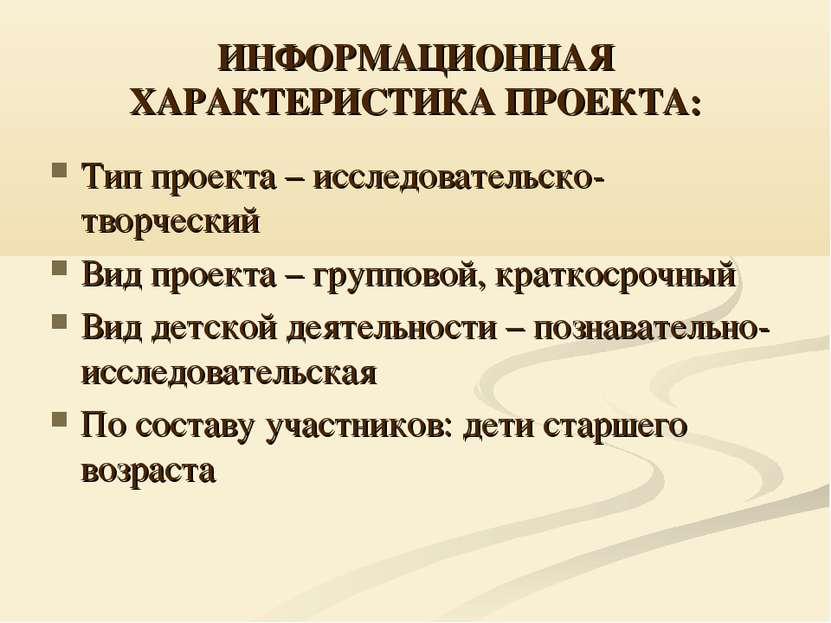 ИНФОРМАЦИОННАЯ ХАРАКТЕРИСТИКА ПРОЕКТА: Тип проекта – исследовательско-творчес...