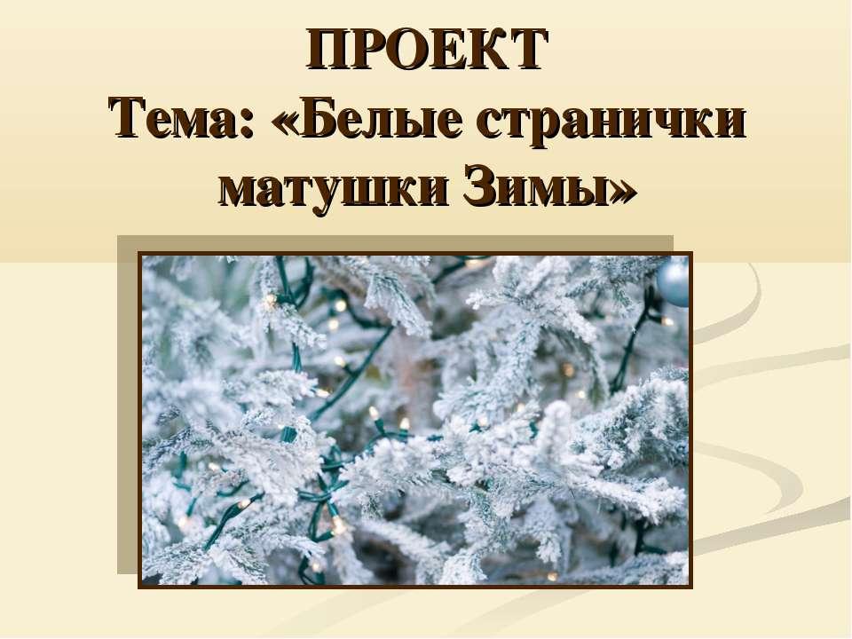 ПРОЕКТ Тема: «Белые странички матушки Зимы»