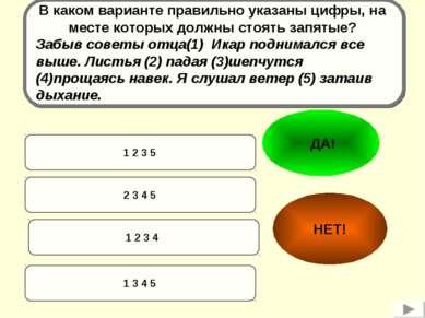 2 3 4 5 1 2 3 5 1 2 3 4 1 3 4 5 НЕТ! ДА! В каком варианте правильно указаны ц...