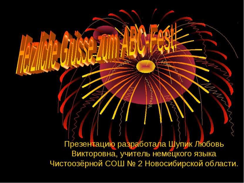 Презентацию разработала Шупик Любовь Викторовна, учитель немецкого языка Чист...