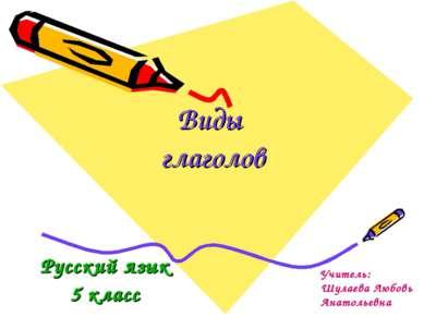 Виды глаголов Русский язык 5 класс Учитель: Шулаева Любовь Анатольевна