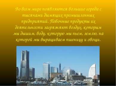 Во всем мире появляются большие города с тысячами дымящих промышленных предпр...