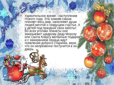 Удивительное время - наступление Нового года. Эта зимняя сказка пленяет весь ...