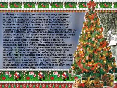 В Италии считается, что Новый год надо начинать, освободившись от всего старо...