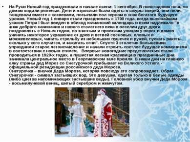 На Руси Новый год праздновали в начале осени- 1 сентября. В новогоднюю ночь п...