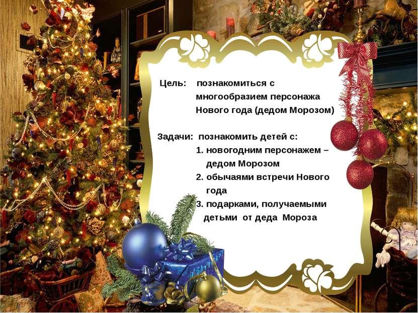 Цель: познакомиться с многообразием персонажа Нового года (дедом Морозом) Зад...