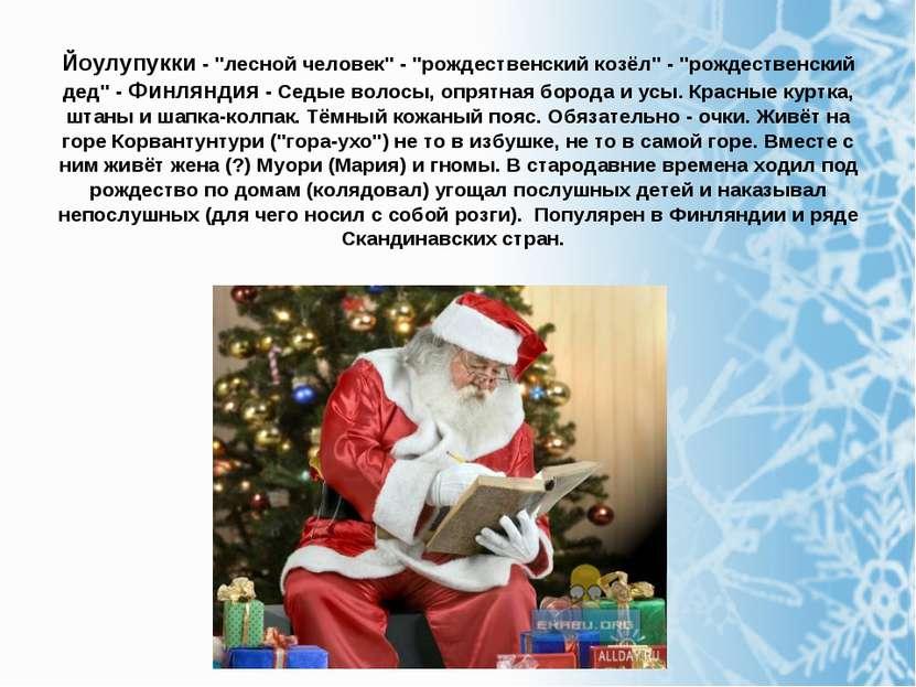"""Йоулупукки - """"лесной человек"""" - """"рождественский козёл"""" - """"рождественский дед""""..."""