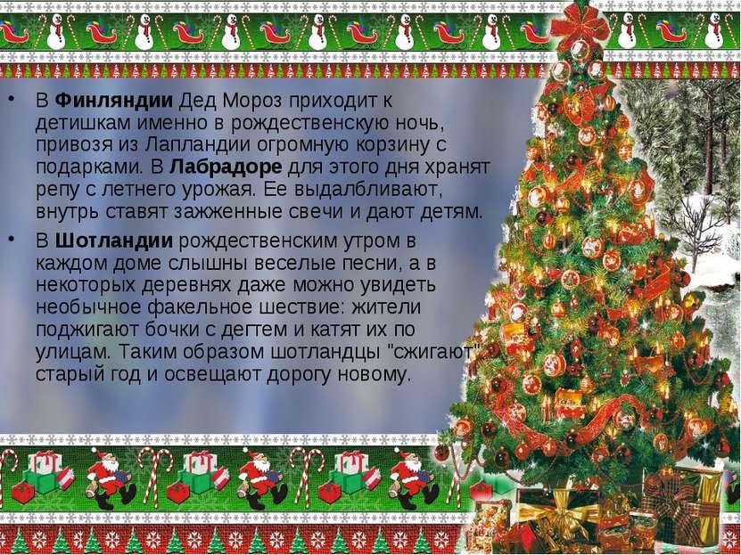 В Финляндии Дед Мороз приходит к детишкам именно в рождественскую ночь, приво...