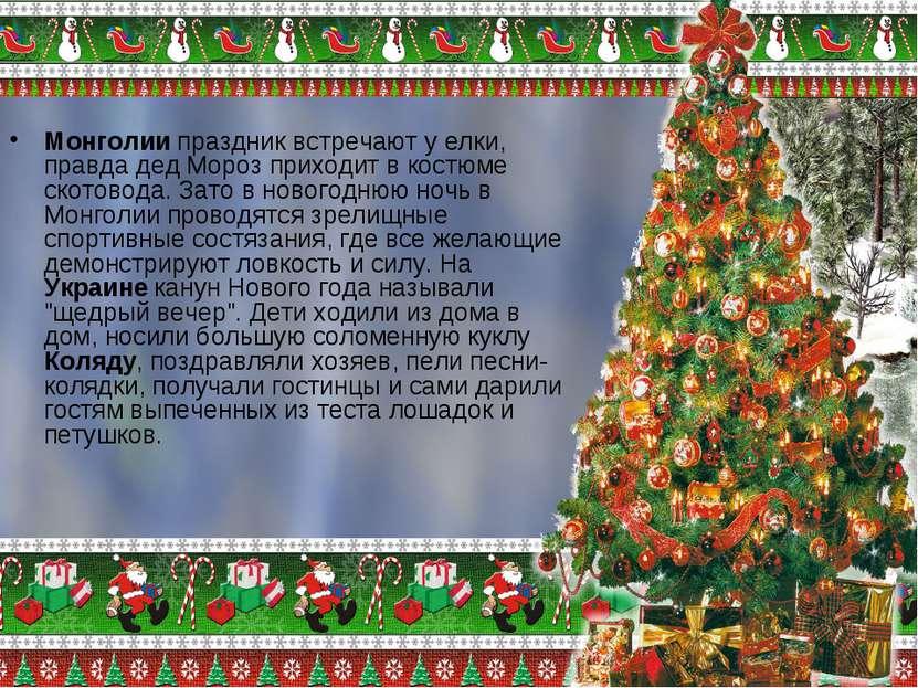 Монголии праздник встречают у елки, правда дед Мороз приходит в костюме ското...