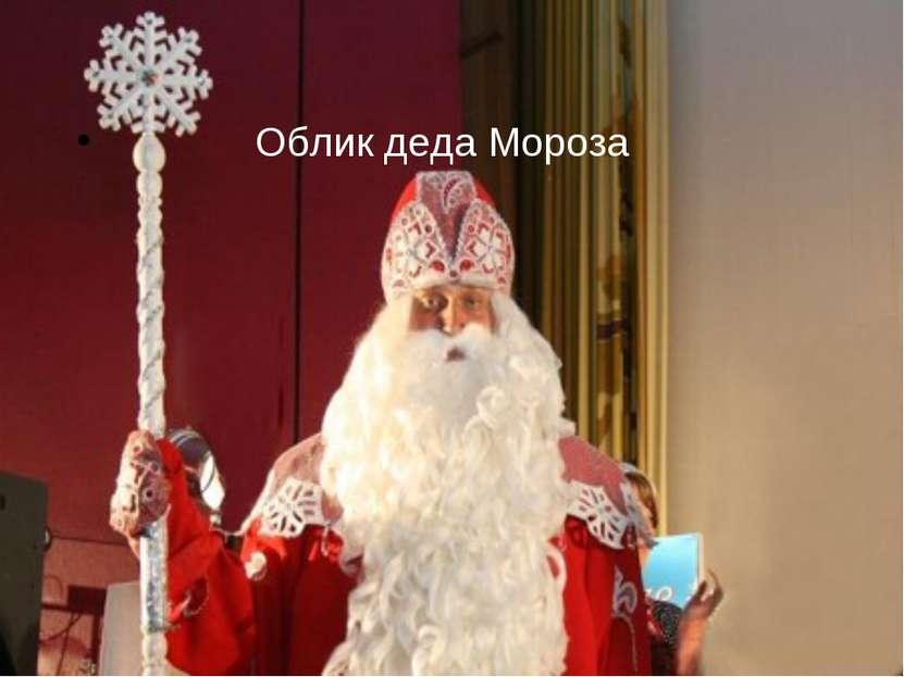 Облик деда Мороза