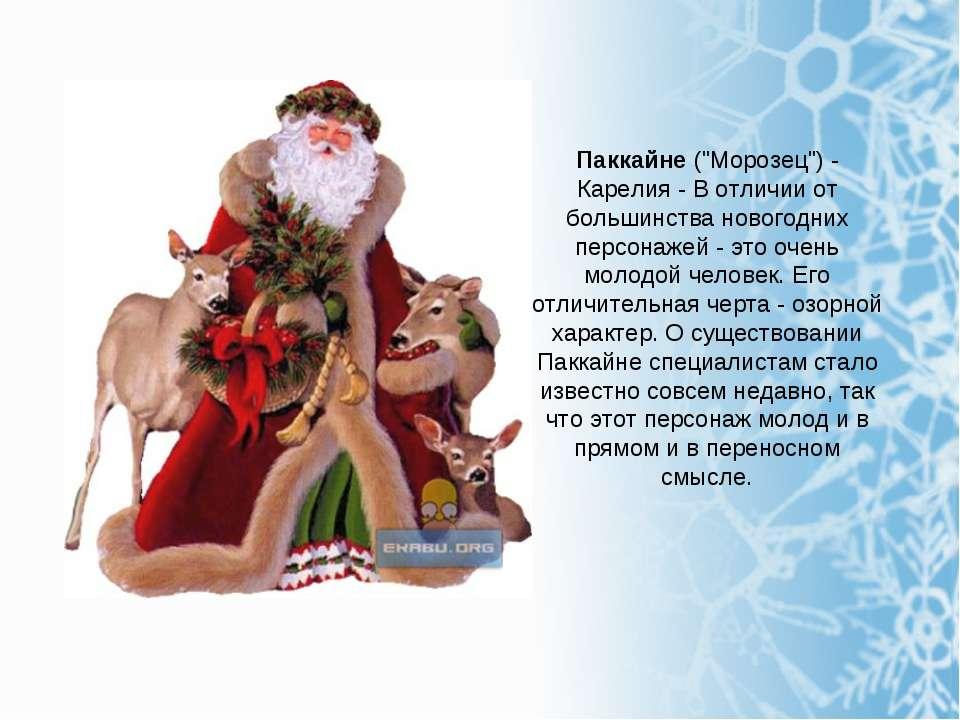 """Паккайне (""""Морозец"""") - Карелия - В отличии от большинства новогодних персонаж..."""