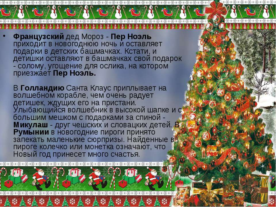 Французский дед Мороз - Пер Ноэль приходит в новогоднюю ночь и оставляет пода...