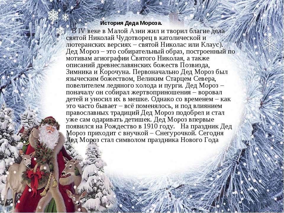 История Деда Мороза. В IV веке в Малой Азии жил и творил благие дела святой Н...