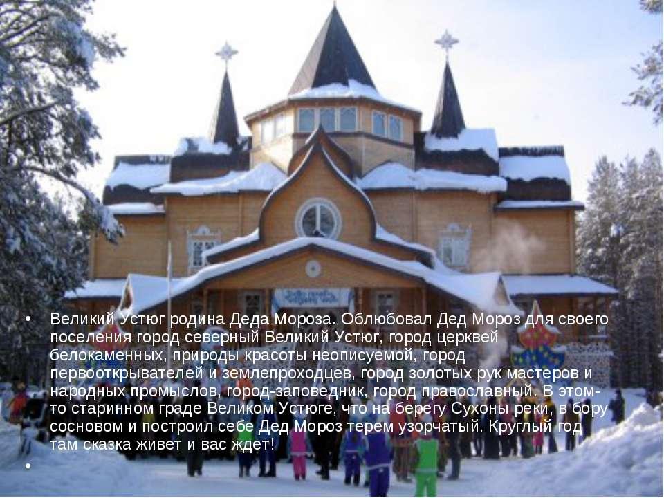 Великий Устюг родина Деда Мороза. Облюбовал Дед Мороз для своего поселения го...
