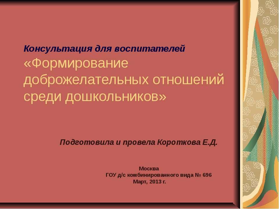 Консультация для воспитателей «Формирование доброжелательных отношений среди ...