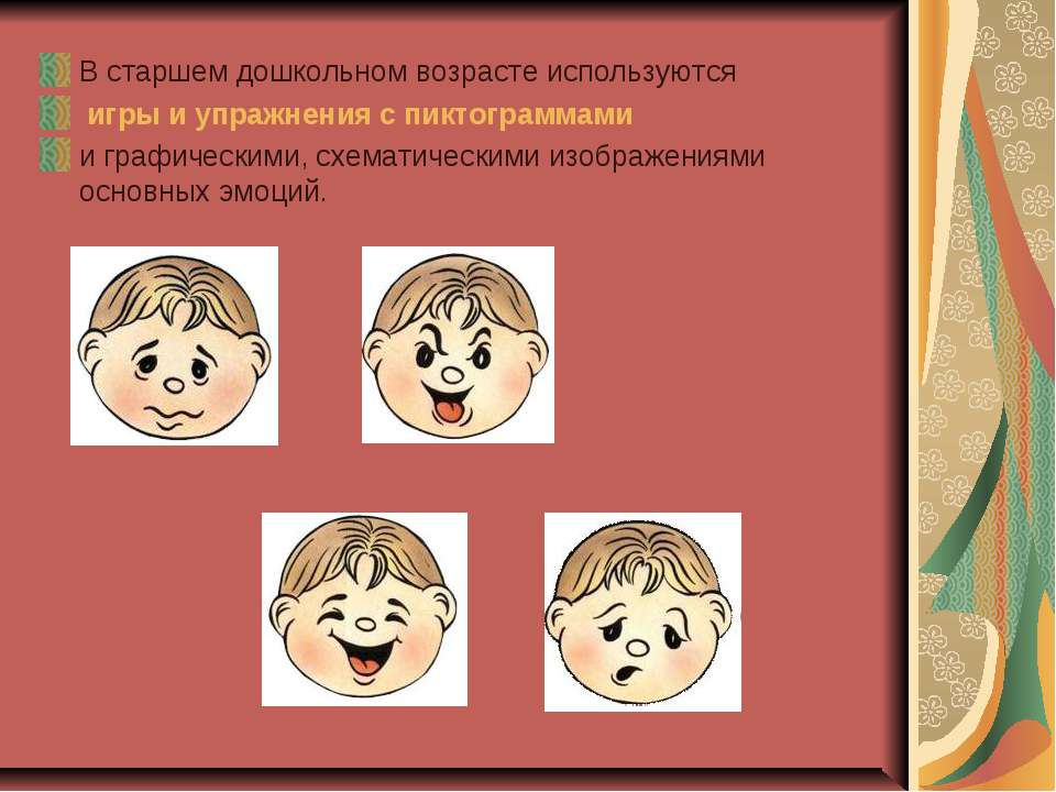 В старшем дошкольном возрасте используются игры и упражнения с пиктограммами ...