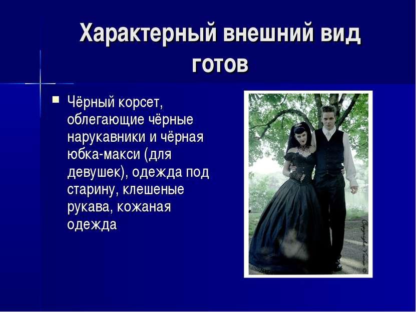 Характерный внешний вид готов Чёрный корсет, облегающие чёрные нарукавники и ...