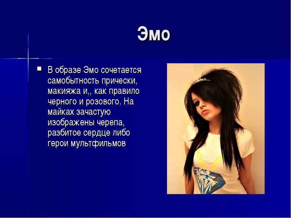 Эмо В образе Эмо сочетается самобытность прически, макияжа и,, как правило че...