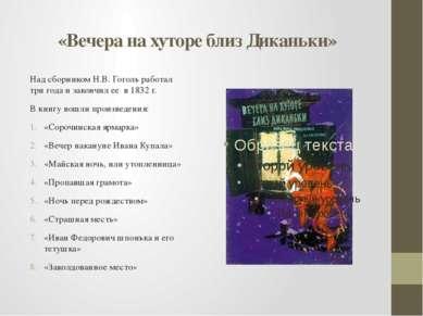«Вечера на хуторе близ Диканьки» Над сборником Н.В. Гоголь работал три года и...
