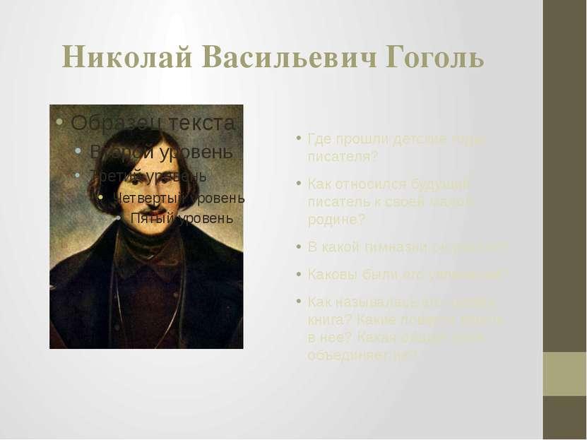 Николай Васильевич Гоголь Где прошли детские годы писателя? Как относился буд...