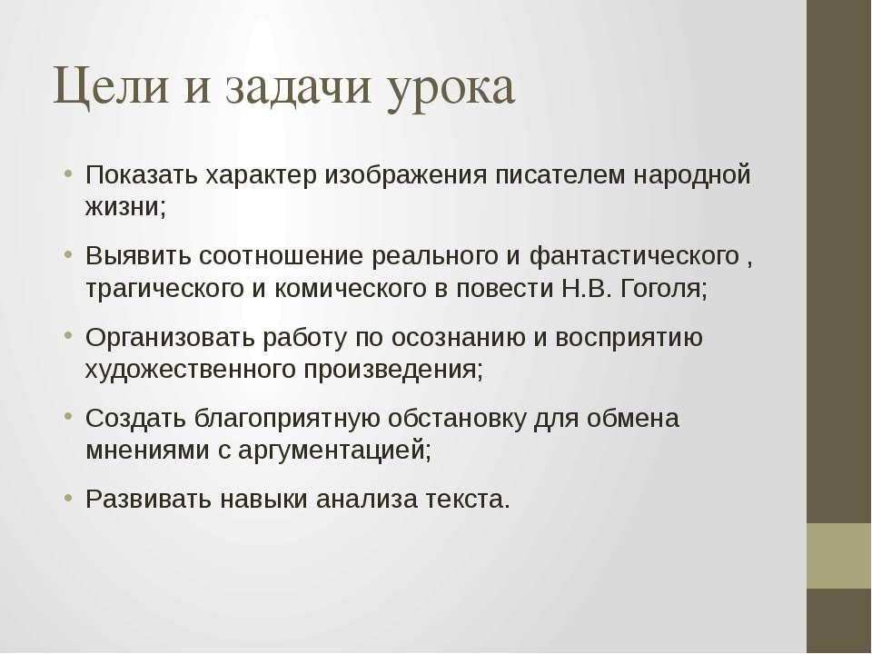 Цели и задачи урока Показать характер изображения писателем народной жизни; В...