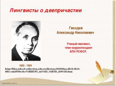 http://files.school-collection.edu.ru/dlrstore/631858aa-db12-4b13-9f51-cda5f7...