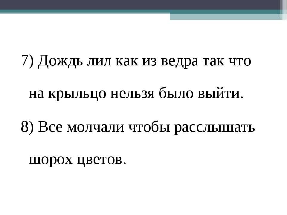 7) Дождь лил как из ведра так что на крыльцо нельзя было выйти. 8) Все молчал...