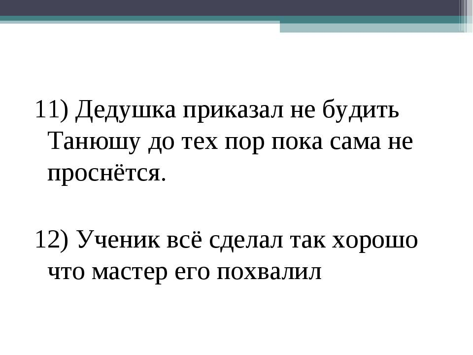 11) Дедушка приказал не будить Танюшу до тех пор пока сама не проснётся. 12) ...