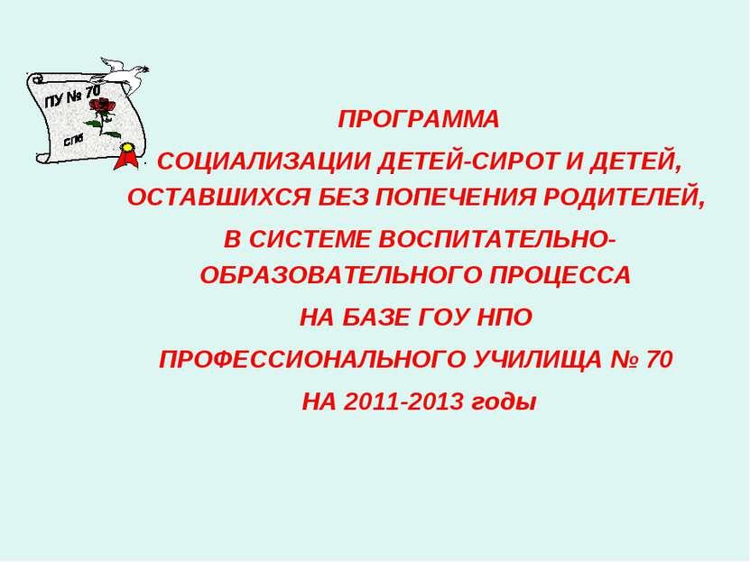 ПРОГРАММА СОЦИАЛИЗАЦИИ ДЕТЕЙ-СИРОТ И ДЕТЕЙ, ОСТАВШИХСЯ БЕЗ ПОПЕЧЕНИЯ РОДИТЕЛЕ...
