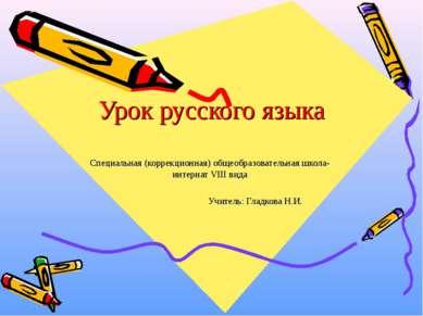 Урок русского языка Специальная (коррекционная) общеобразовательная школа-инт...
