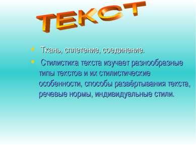 Ткань, сплетение, соединение. Стилистика текста изучает разнообразные типы те...