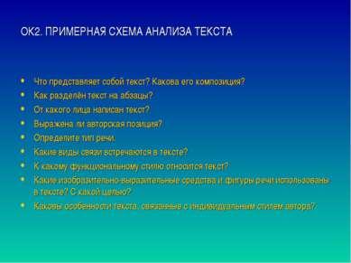 ОК2. ПРИМЕРНАЯ СХЕМА АНАЛИЗА ТЕКСТА Что представляет собой текст? Какова его ...