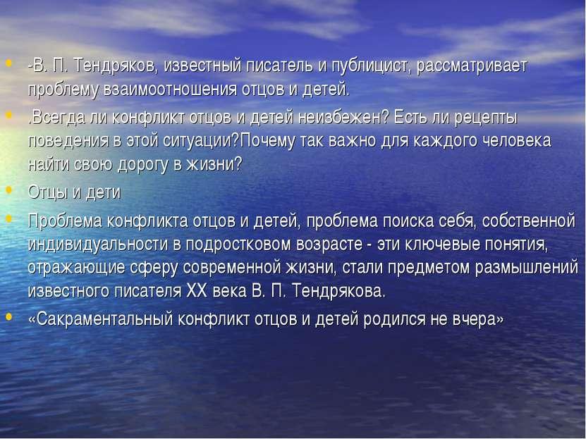 -В. П. Тендряков, известный писатель и публицист, рассматривает проблему взаи...