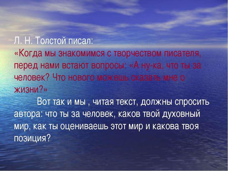 Л. Н. Толстой писал: «Когда мы знакомимся с творчеством писателя, перед нами ...