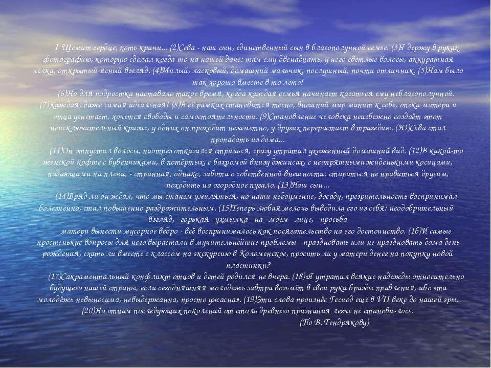1 Щемит сердце, хоть кричи... (2)Сева - наш сын, единственный сын в благополу...