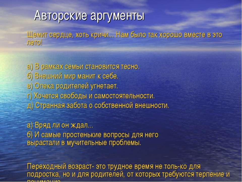 Авторские аргументы Щемит сердце, хоть кричи... Нам было так хорошо вместе в ...