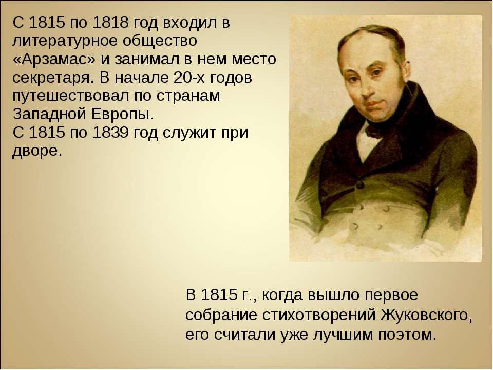 С 1815 по 1818 год входил в литературное общество «Арзамас» и занимал в нем м...