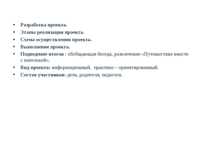Разработка проекта. Этапы реализации проекта. Схема осуществления проекта. Вы...