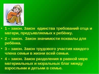 1 – закон. Закон единства требований отца и матери, предъявляемых к ребёнку. ...