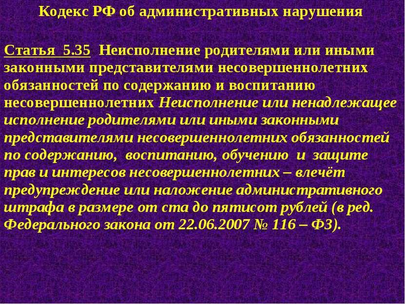 Кодекс РФ об административных нарушения Статья 5.35 Неисполнение родителями и...