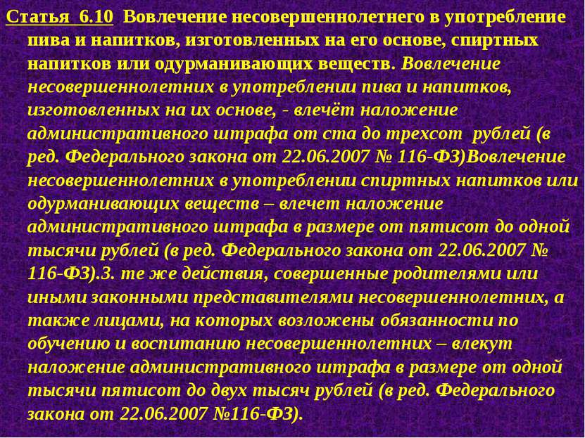 Статья 6.10 Вовлечение несовершеннолетнего в употребление пива и напитков, из...
