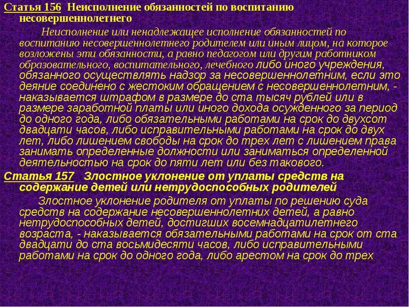 Статья 156 Неисполнение обязанностей по воспитанию несовершеннолетнего Неиспо...